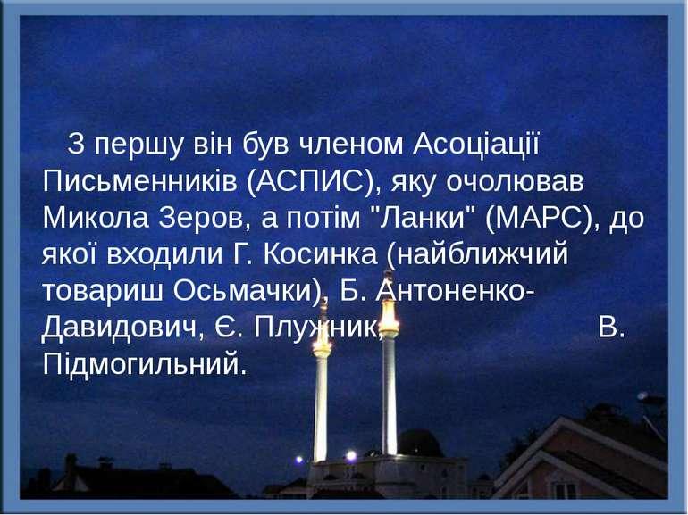 З першу він був членом Асоціації Письменників (АСПИС), яку очолював Микола Зе...