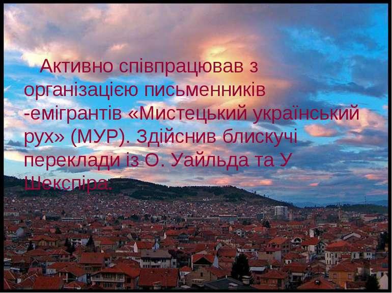 Активно співпрацював з організацією письменників -емігрантів «Мистецький укра...