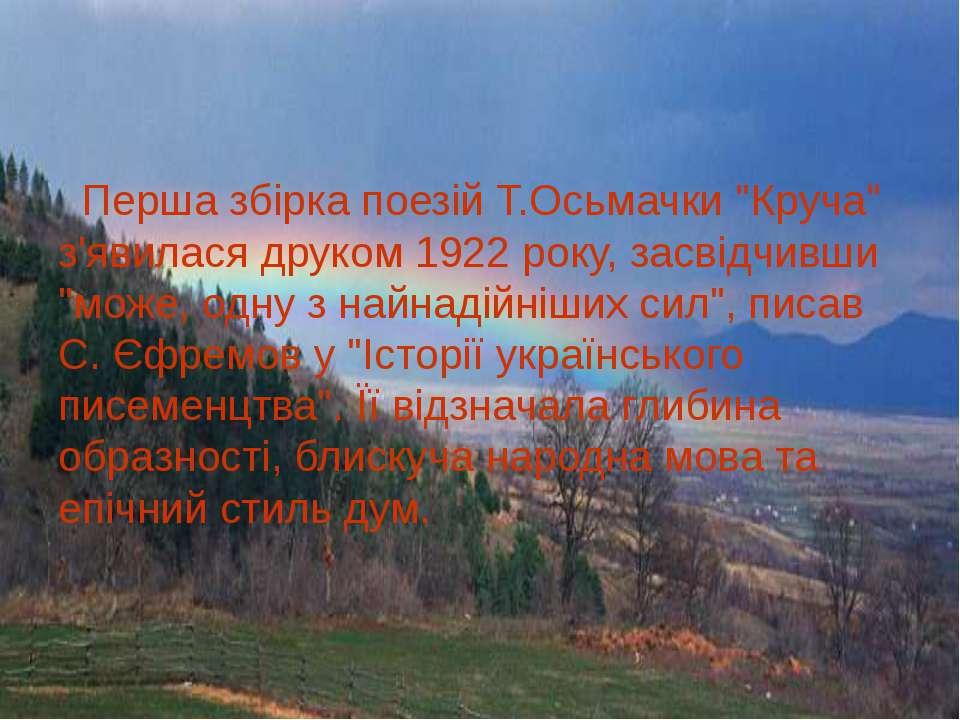 """Перша збірка поезій Т.Осьмачки """"Круча"""" з'явилася друком 1922 року, засвідчивш..."""