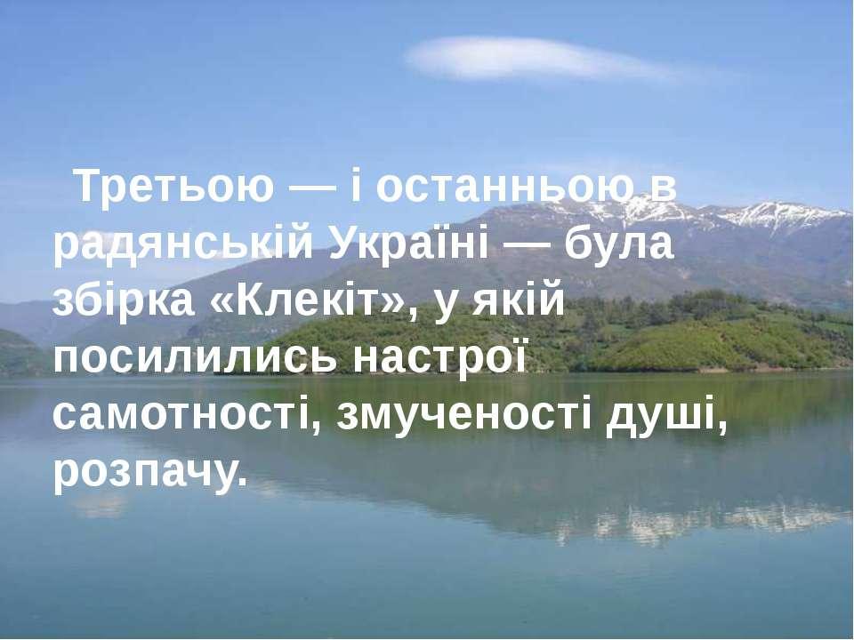 Третьою — і останньою в радянській Україні — була збірка «Клекіт», у якій пос...