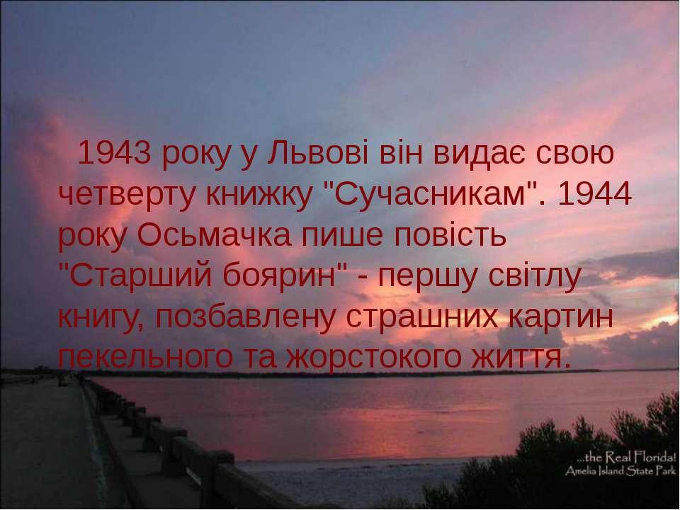 """1943 року у Львові він видає свою четверту книжку """"Сучасникам"""". 1944 року Ось..."""