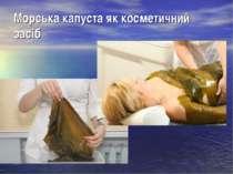 Морська капуста як косметичний засіб