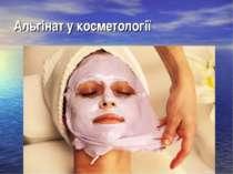 Альгінат у косметології