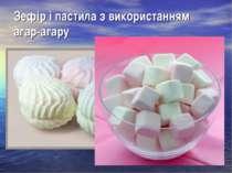 Зефір і пастила з використанням агар-агару