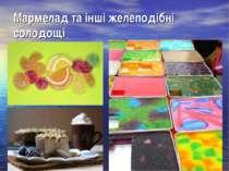 Мармелад та інші желеподібні солодощі