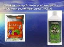 Органічне землеробство (морські водорості – відновники рослин після стресу: п...