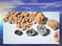 Піностеклокераміка (ізоляційний матеріал) із діатомітів
