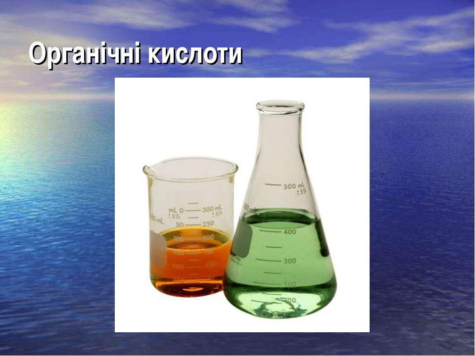Органічні кислоти