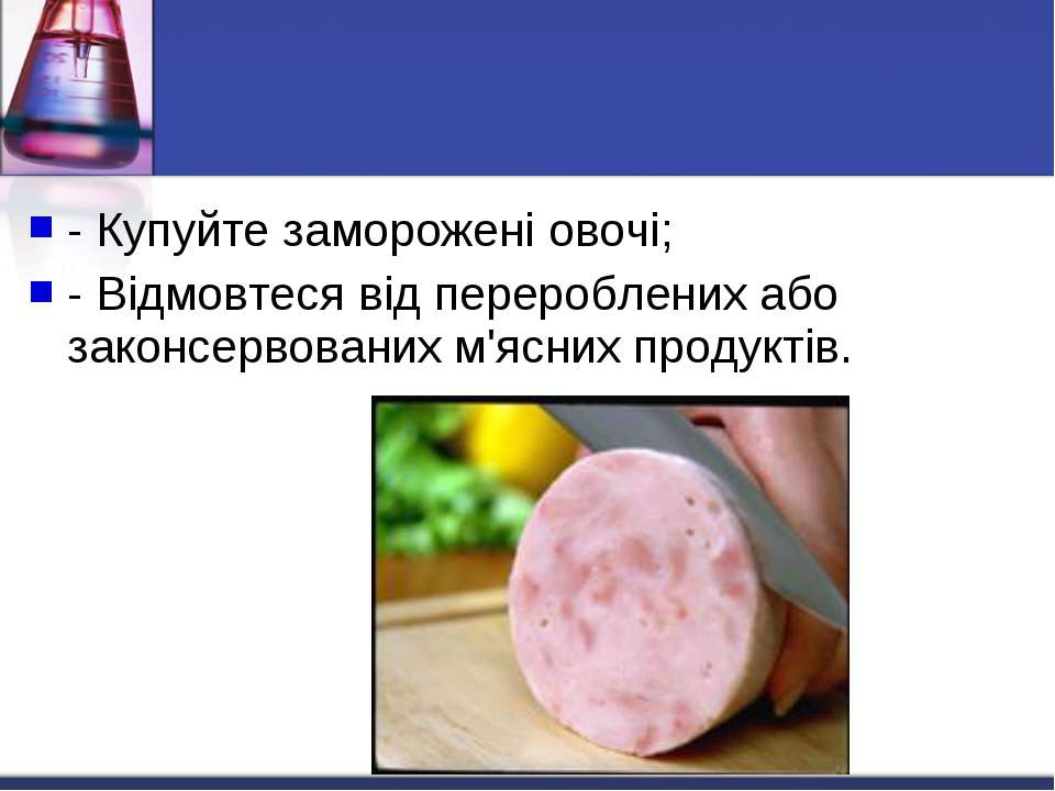 - Купуйте заморожені овочі; - Відмовтеся від перероблених або законсервованих...