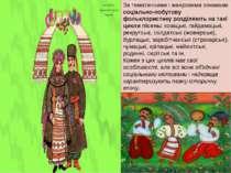 За тематичними і жанровими ознаками соціально-побутову фольклористику розділя...