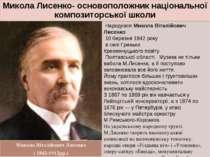 Микола Лисенко- основоположник національної композиторської школи Микола Віта...