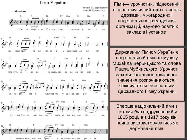 Державним Гімном України є національний гімн на музику Михайла Вербицького та...