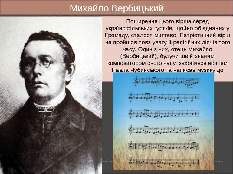 Михайло Вербицький Поширення цього вірша серед українофільських гуртків, щойн...