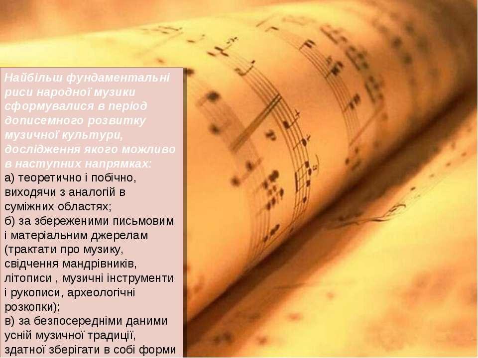 Найбільш фундаментальні риси народної музики сформувалися в період дописемног...