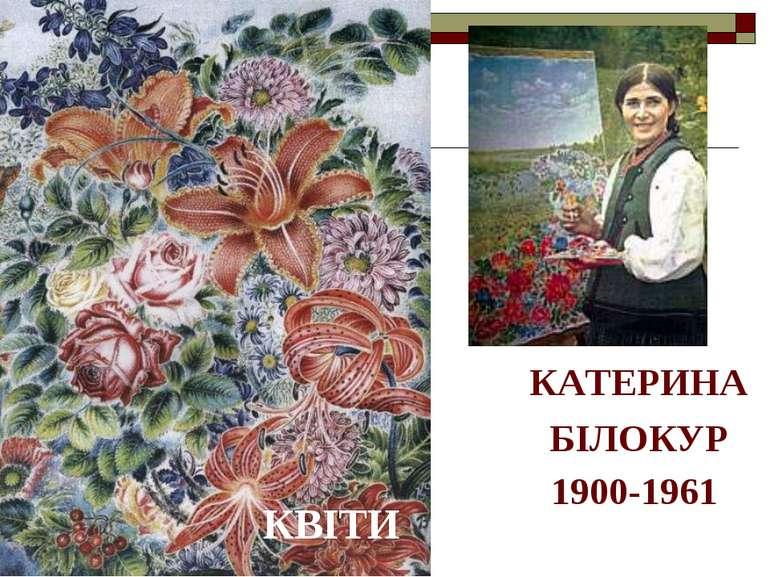 КВІТИ КАТЕРИНА БІЛОКУР 1900-1961