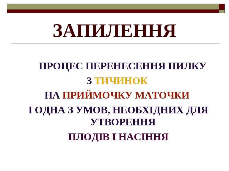 ЗАПИЛЕННЯ ПРОЦЕС ПЕРЕНЕСЕННЯ ПИЛКУ З ТИЧИНОК НА ПРИЙМОЧКУ МАТОЧКИ І ОДНА З УМ...