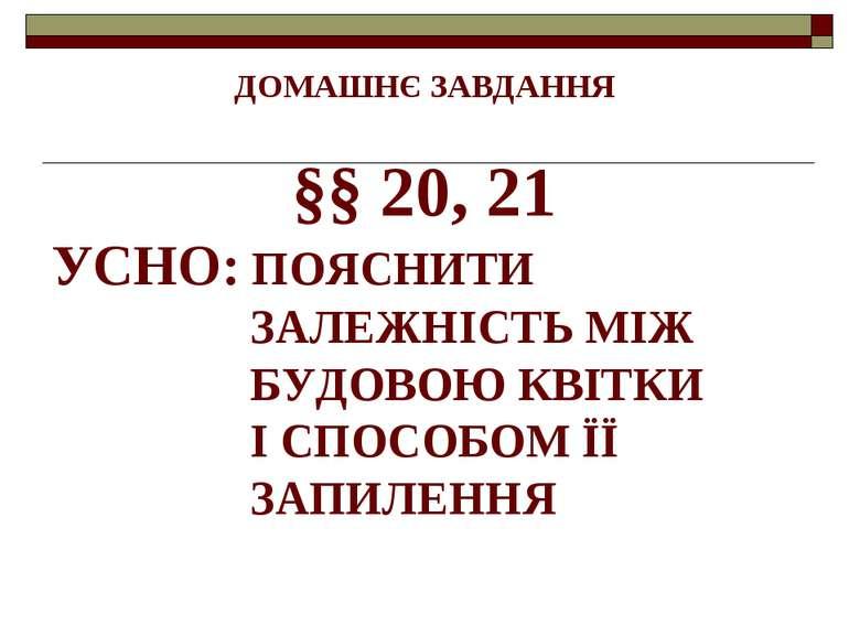 ДОМАШНЄ ЗАВДАННЯ §§ 20, 21 УСНО: ПОЯСНИТИ ЗАЛЕЖНІСТЬ МІЖ БУДОВОЮ КВІТКИ І СПО...