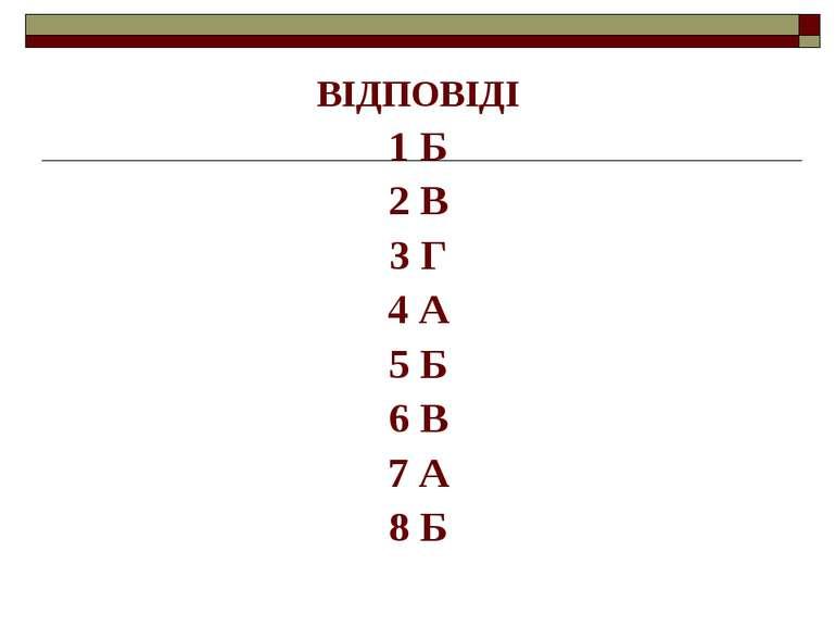 ВІДПОВІДІ 1 Б 2 В 3 Г 4 А 5 Б 6 В 7 А 8 Б