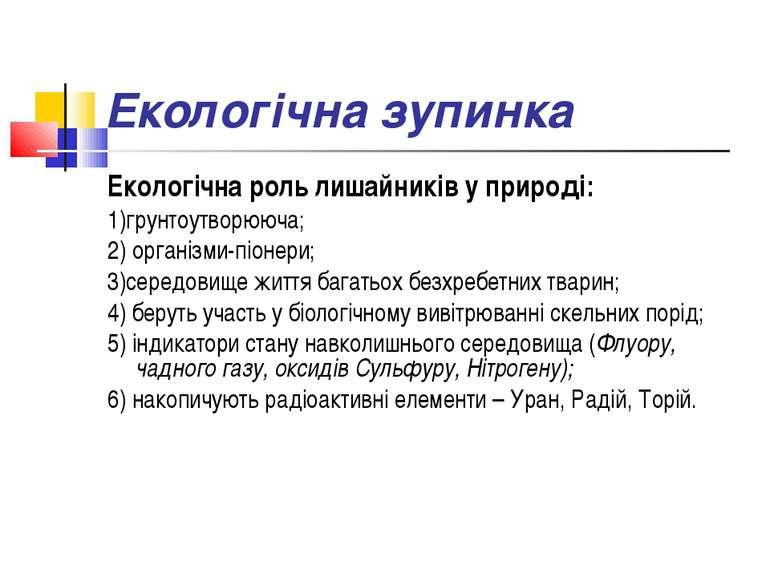 Екологічна зупинка Екологічна роль лишайників у природі: 1)грунтоутворююча; 2...