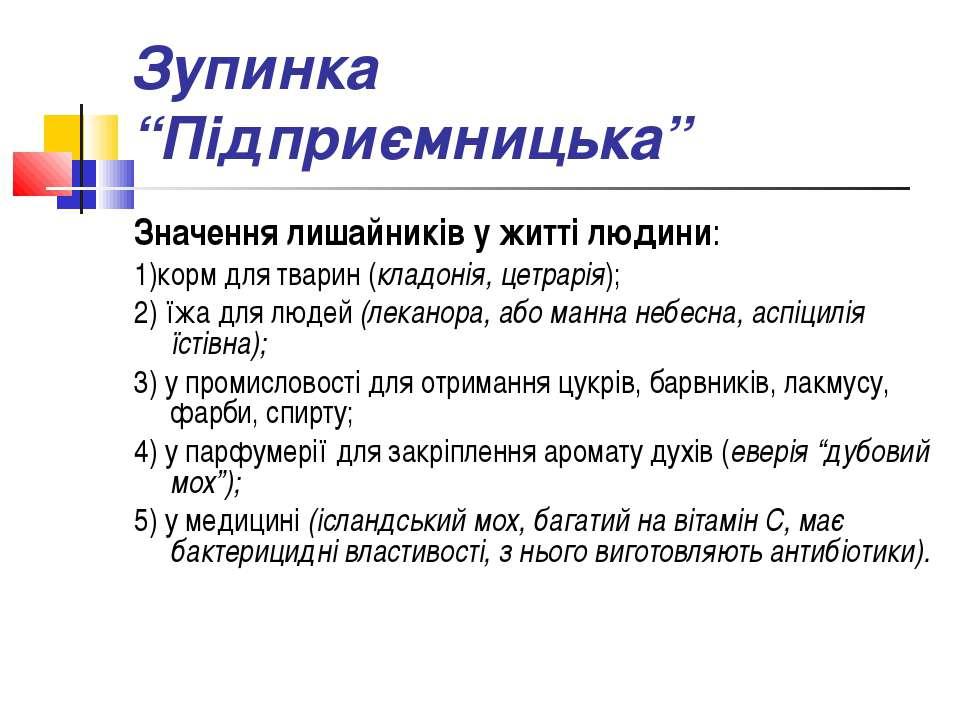"""Зупинка """"Підприємницька"""" Значення лишайників у житті людини: 1)корм для твари..."""