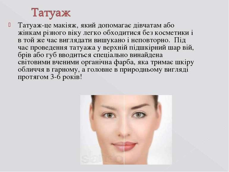 Татуаж-це макіяж, який допомагає дівчатам або жінкам різного віку легко обход...