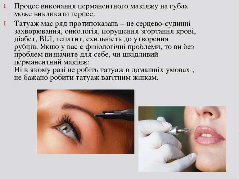 Процес виконання перманентного макіяжу на губах може викликати герпес. Татуа...