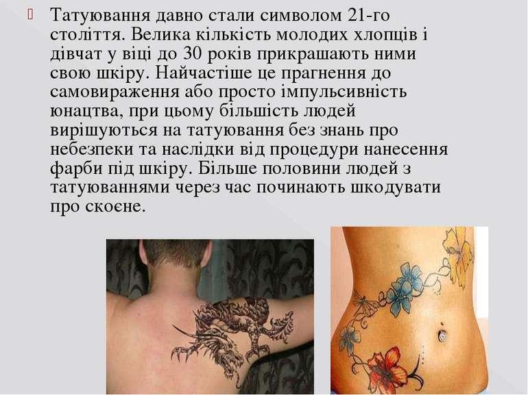 Татуювання давно стали символом 21-го століття. Велика кількість молодих хлоп...