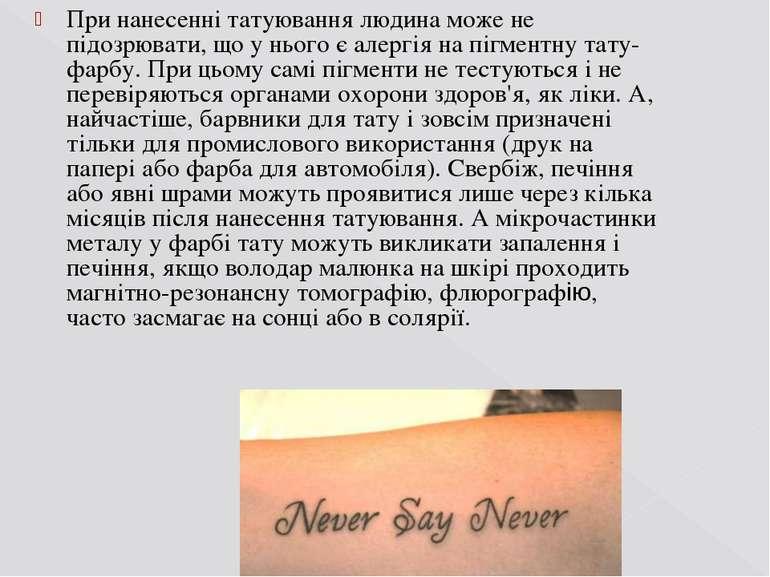 При нанесенні татуювання людина може не підозрювати, що у нього є алергія на ...