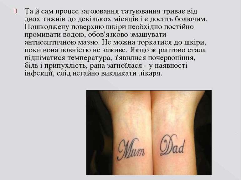 Та й сам процес загоювання татуювання триває від двох тижнів до декількох міс...