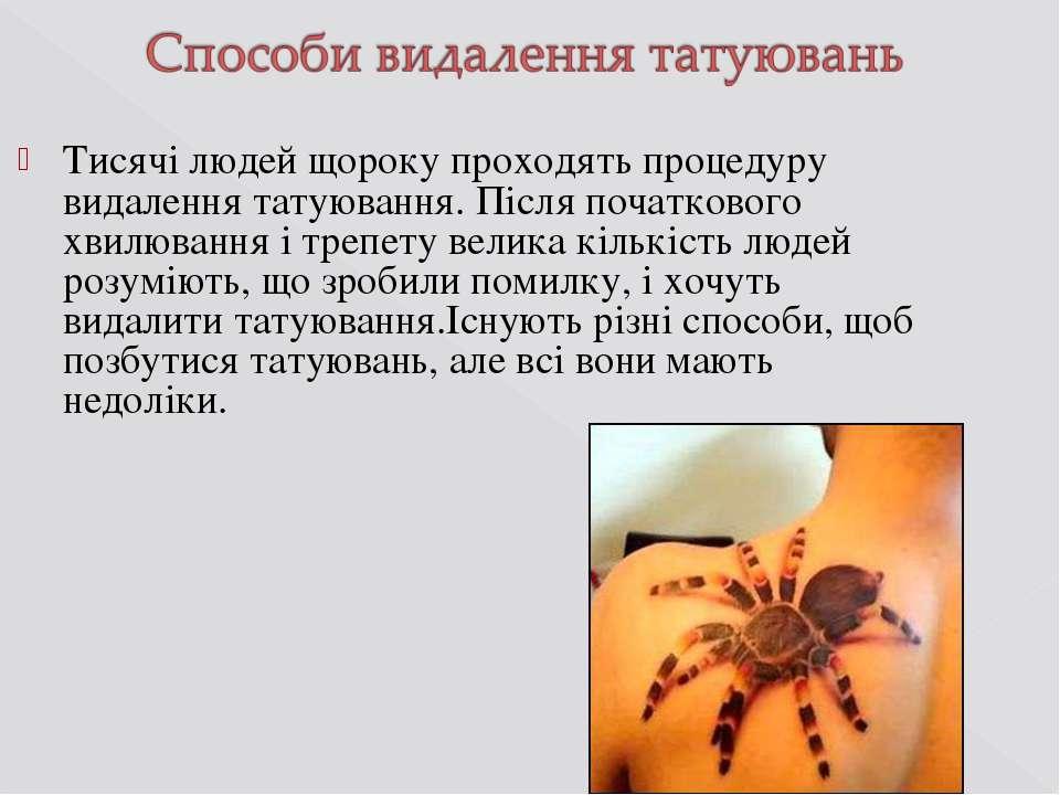 Тисячі людей щороку проходять процедуру видалення татуювання. Після початково...