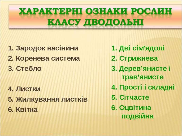 1. Зародок насінини 2. Коренева система 3. Стебло 4. Листки 5. Жилкування лис...
