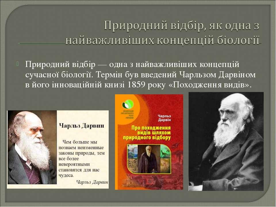 Природний відбір— одна з найважливіших концепцій сучасної біології. Термін б...