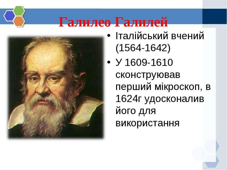 Галилео Галилей Італійський вчений (1564-1642) У 1609-1610 сконструював перши...