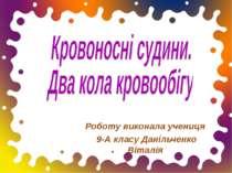 Роботу виконала учениця 9-А класу Данільченко Віталія