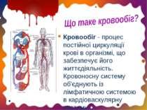 Кровообіг- процес постійної циркуляції крові в організмі, що забезпечує його...