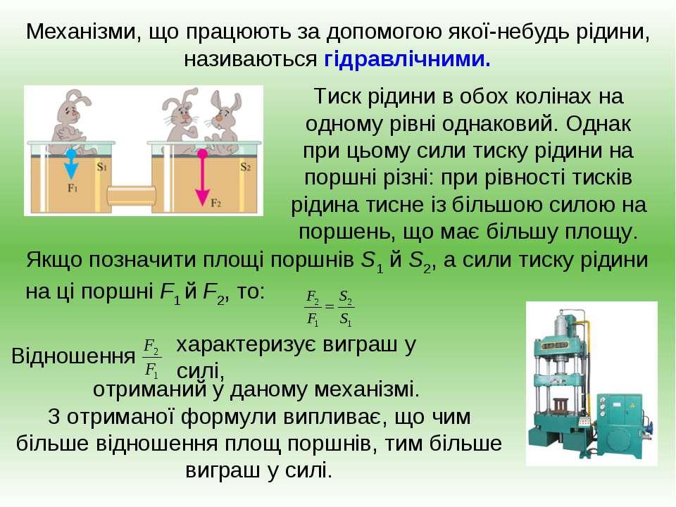 Механізми, що працюють за допомогою якої-небудь рідини, називаються гідравліч...