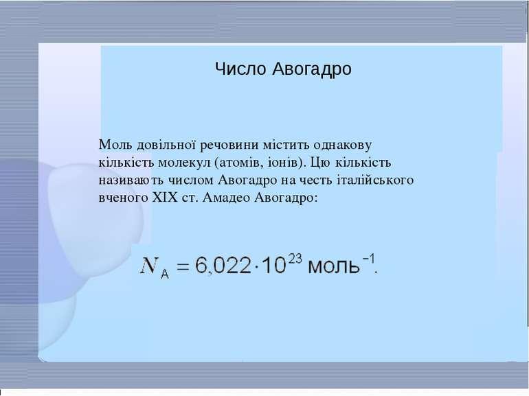 Моль довільної речовини містить однакову кількість молекул (атомів, іонів). Ц...