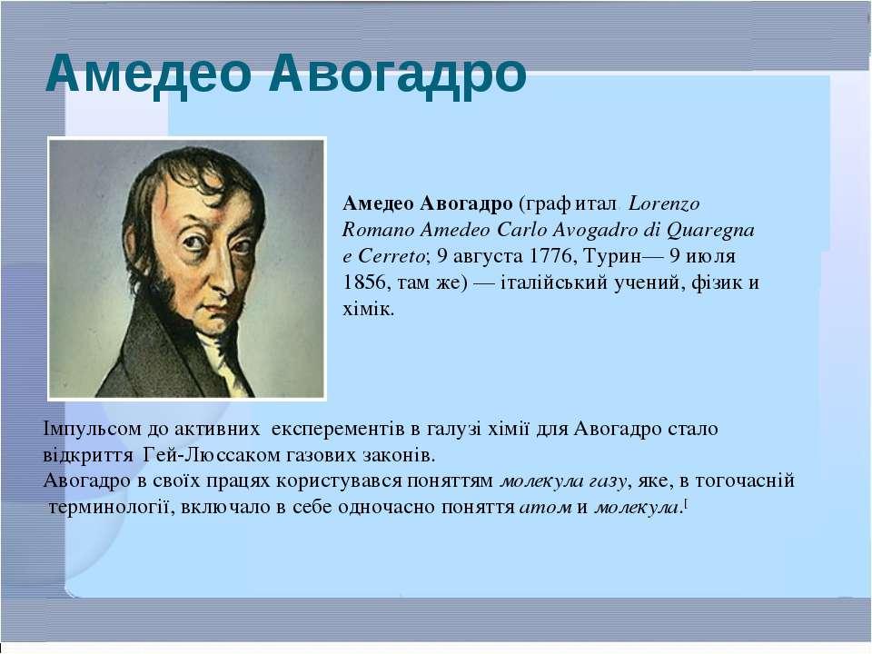 Амедео Авогадро Амедео Авогадро (граф итал.Lorenzo Romano Amedeo Carlo Avoga...