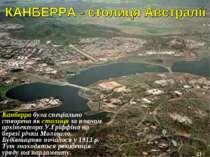 Канберра була спеціально створена як столиця за планом архітектора У.Гріффіна...