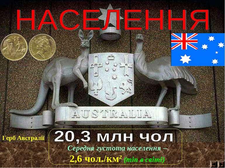 Середня густота населення – 2,6 чол./км2 (min в світі) Герб Австралії