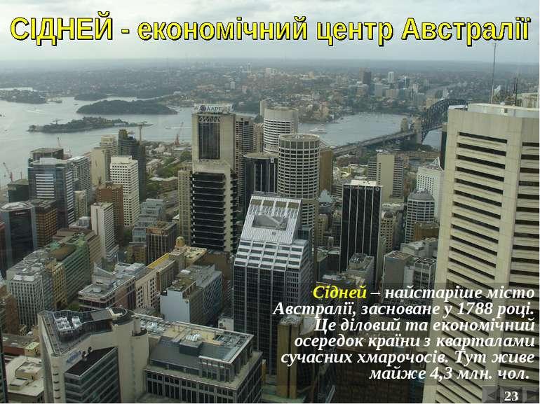 Сідней – найстаріше місто Австралії, засноване у 1788 році. Це діловий та еко...
