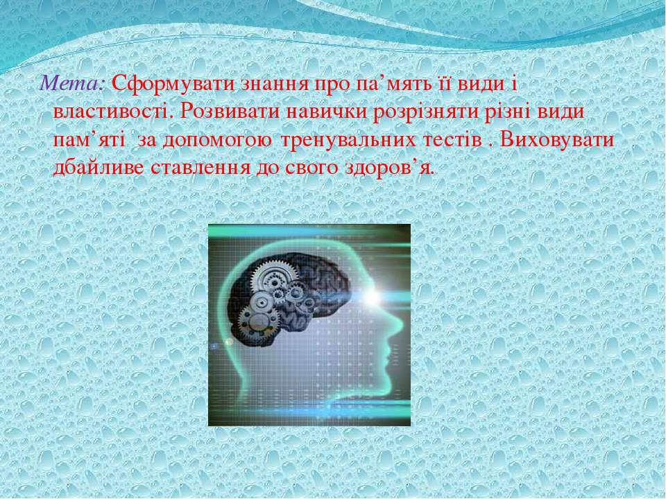 Мета: Сформувати знання про па'мять її види і властивості. Розвивати навички ...