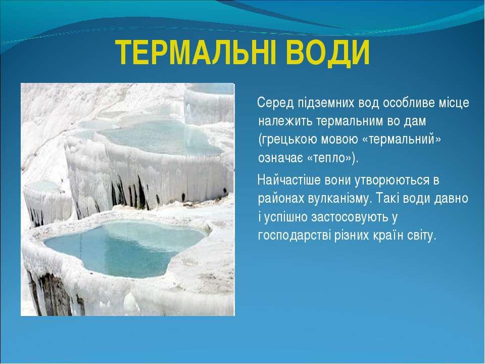 ТЕРМАЛЬНІ ВОДИ Серед підземних вод особливе місце належить термальним во дам ...