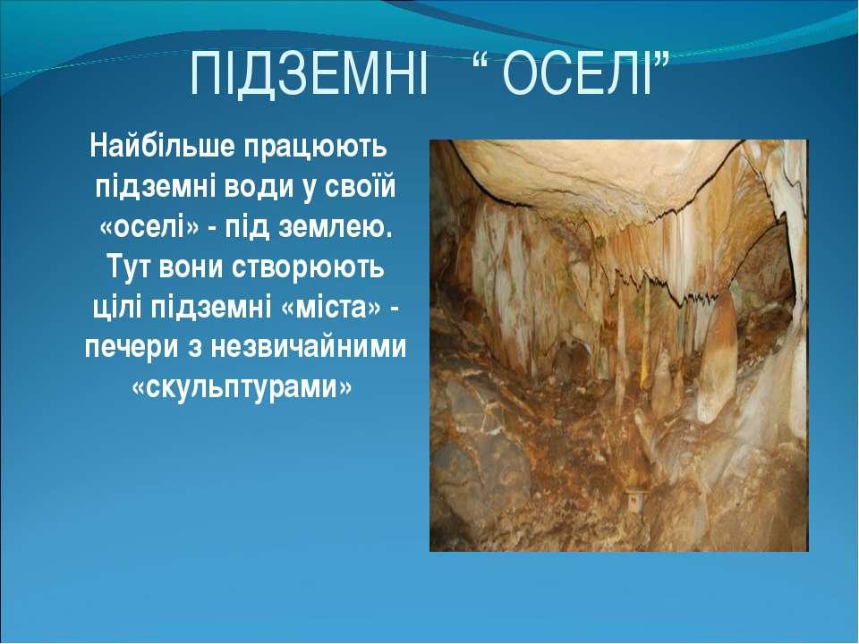 """ПІДЗЕМНІ """" ОСЕЛІ"""" Найбільше працюють підземні води у своїй «оселі» - під земл..."""