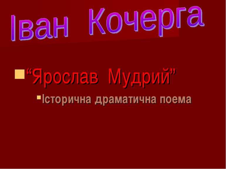 """""""Ярослав Мудрий"""" Історична драматична поема"""