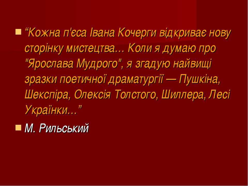 """""""Кожна п'єса Івана Кочерги відкриває нову сторінку мистецтва… Коли я думаю пр..."""