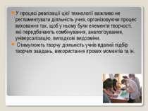 У процесі реалізації цієї технології важливо не регламентувати діяльність учн...