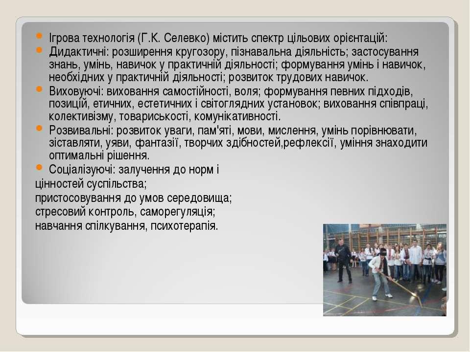 Ігрова технологія (Г.К. Селевко) містить спектр цільових орієнтацій: Дидактич...