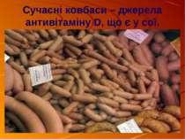 Сучасні ковбаси – джерела антивітаміну D, що є у сої.