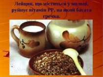 Лейцин, що міститься у молоці, руйнує вітамін РР, на який багата гречка.